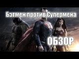 Бэтмен против Супермена обзор от Владоса