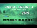 UE4 UMG Урок - Интерфейс редактора