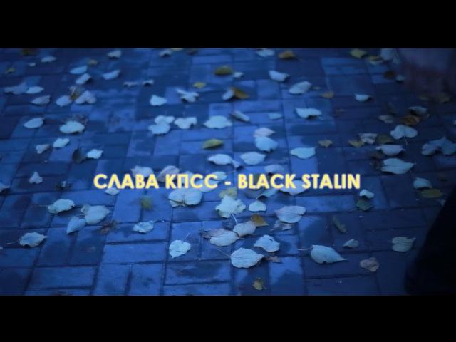 Слава КПСС - Black Stalin