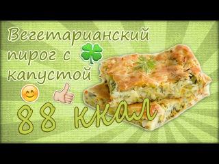 ПП|Вегетарианский пирог с капустой|Рецепты с овсянкой