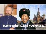 Алтайский Старец - Не верьте китайцам! Чего ждать России от Китая Сергей ДАНИЛОВ