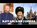 Алтайский Старец Не верьте китайцам Чего ждать России от Китая Сергей ДАНИЛОВ