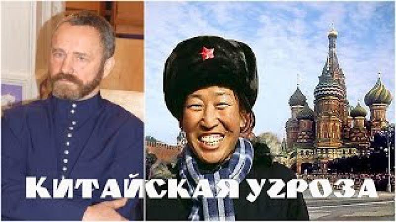 Алтайский Старец - Не верьте китайцам! Чего ждать России от Китая? Сергей ДАНИЛОВ
