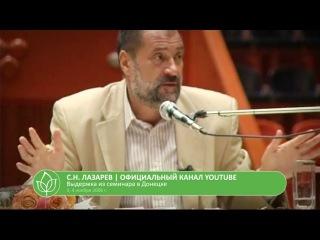 С.Н. Лазарев | Суета сует