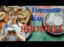 ちょっと変わった茶碗蒸しの作り方 Готовим как японцы! Рецепт чаван-муси