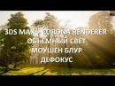 Уроки 3DS MAX Motion Blur Volume Light DOF