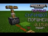 Что Точно Будет в Minecraft PE 0.15.0|Крутые Новости Про Minecraft PE 0.15.0|Поршни в MCPE 0.15.0