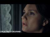 Средство От Разлуки (2016) НОВИНКА! Мелодрама / Новинки / Сериалы / Русские Мелодрамы / Новинки