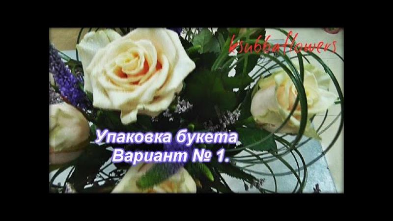 Флористика Уроки Флористики КАк упаковать букет How to Pack a bouquet