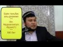Алла Тағала аспанда дегенді Ибн Таймияның рахимахуллаһ қалай түсінді