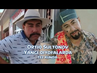 Ortiq Sultonov - Yangi qiyofalarda (tez kunda) | Ортик Султонов - Янги киёфаларда (тез кунда)
