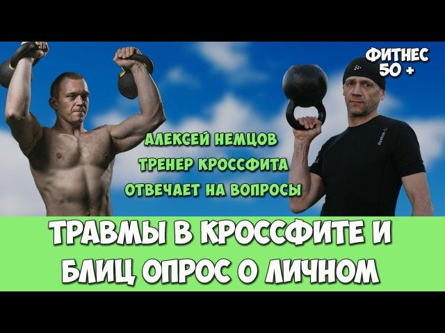 Алексей Немцов о кроссфите, травмах, канале на YouTybe и блиц вопрос ответ