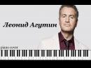 Леонид Агутин Я буду всегда с тобой Piano Cover