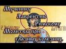 6 Мученику Лаврентию Римскому Молитвы при глазных болезнях