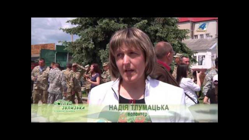Погляд зблизька, 29.05.2016. День героя у Збаражі, с. Решнівка.