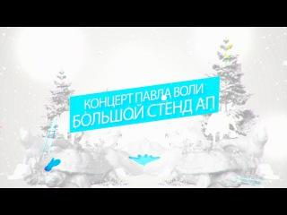 Премьера! Большой Stand Up Павла Воли