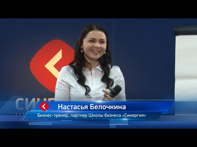 Ошибки при продажах по телефону Вебинар Настасьи Белочкиной Университет СИНЕРГИЯ