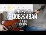 O.Torvald - Зловживай (bass cover + tabs)