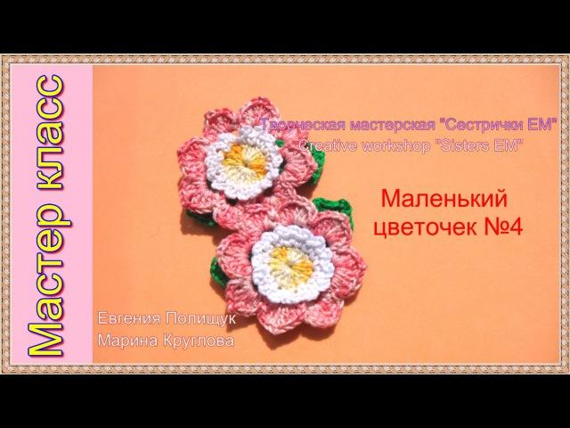 Мастер класс Маленький цветочек №4 / Master Class Small flower №4