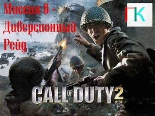 Call of Duty 2 прохождение с КОММЕНТАРИЯМИ миссия 8