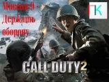 Call of Duty 2 прохождение с КОММЕНТАРИЯМИ миссия - 9