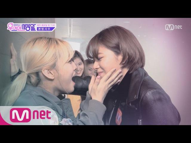 TWICE Private Life UncutVID Girl Crush Jeongyeon in Full ver EP 05 20160329