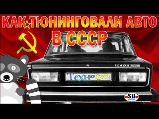 Как тюнинговали советские автомобили (старая школа)