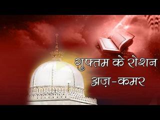 Sufi Qawwali - Guftam Ke Roshan Az Qamar Bahauddin Qutubuddin Ustad Qawwal