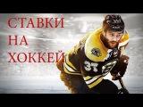 БЕСПЛАТНЫЕ СТАВКИ НА СПОРТ, 15.01.2016 СТАВКИ НА ХОККЕЙ НХЛ