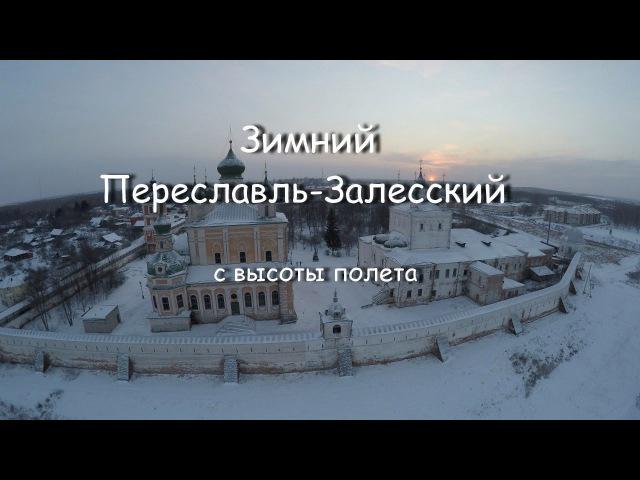 Зимний Переславль-Залесский с высоты полета.