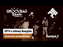 ОУ74 x Johnny Bongzila Лежачий полицейский 'GROOVBAG feat ' Выпуск 3