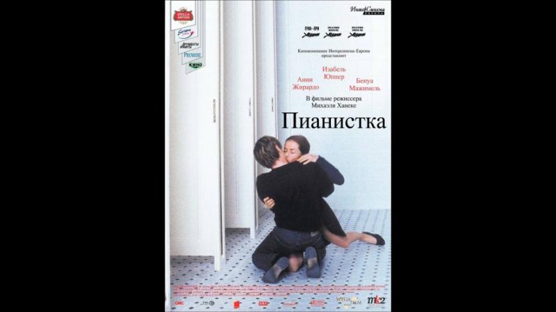 «Пианистка» (La Pianiste, 2001)