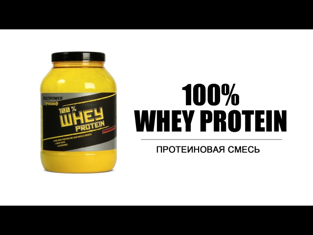 Multipower 100 whey protein