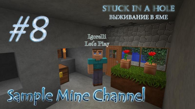 Minecraft 1 4 7 Stuck in a hole Серия 8 Новая заброшенная шахта