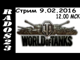 World of Tanks Стри с Rados23 от 09 02 2016