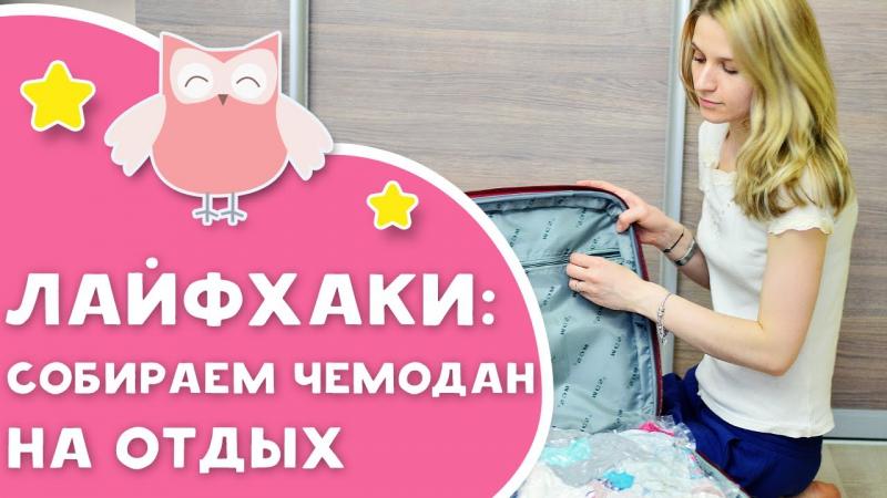 Лайфхаки по сбору чемодана Любящие мамы