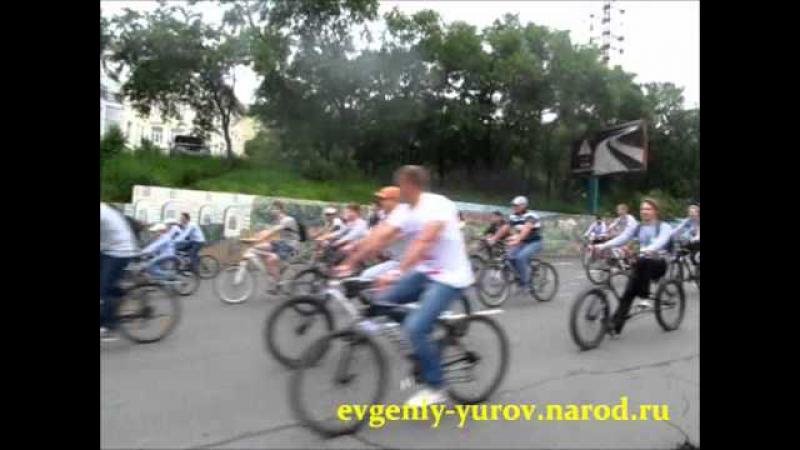 Вело-заезд Полосатый рейс День молодёжи,Владивосток