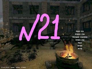 сталкер вариант омега полная версия серия № 21