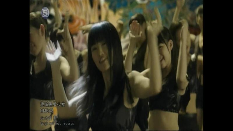 NMB48 - Zetsumetsu Kurokami Shoujo (SSTV)