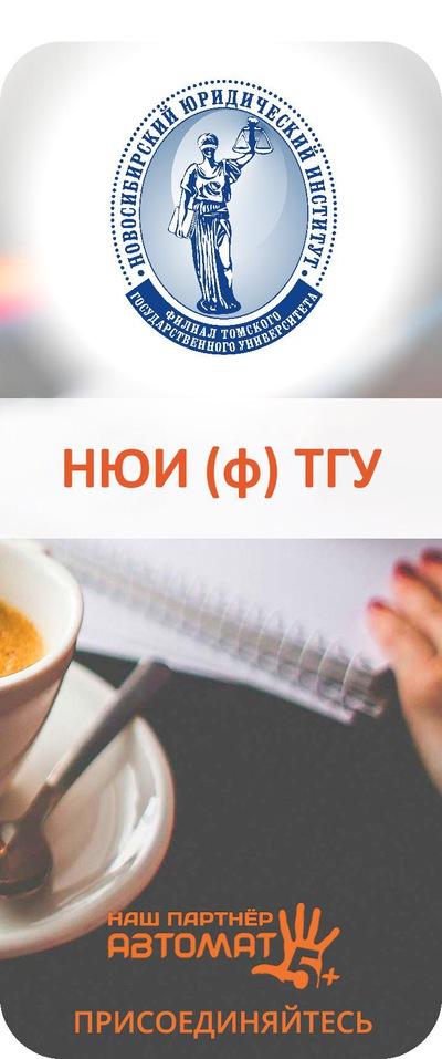НЮИ ф ТГУ Диплом Курсовая Реферат ВКонтакте