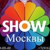 Танцевальное шоу, шоу на корпоратив, кабаре шоу.