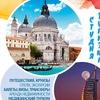 Студия Туризма - эксклюзивные путешествия