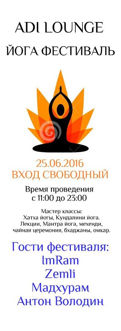 Афиша Пятигорск YOGA FESTIVAL / 25.06.2016 / ADI LOUNGE
