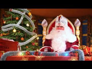пример поздравления Деда Мороза для Илюши.