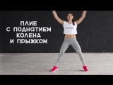 Жиросжигающая тренировка по системе табата [Workout  Будь в форме]