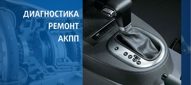 Ремонт АКПП Порше