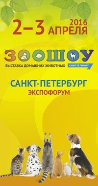 ЗООШОУ. ПЕТЕРБУРГ. Выставка домашних животных