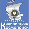 Калининград-Космопоиск