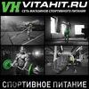 Спортивное питание VITAHIT Долгопрудный