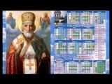 Православный календарь 22 мая 2016г. Перенесение мощей свят. и чуд. Николая из Мир Ликийских в Бар
